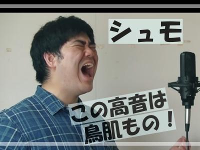 シュモが歌うまい!オリジナルは15曲【動画】エモい歌声ベスト3はこれ!