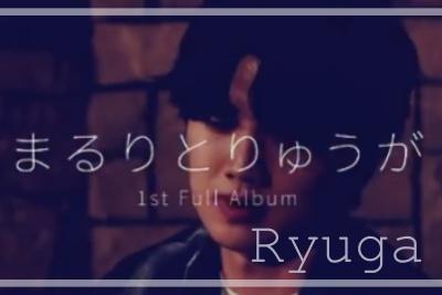まるりとりゅうが|Ryugaのwikiプロフ!大学は慶應卒!高校はNYで帰国子女