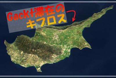 Gacktが滞在していたキプロスってどんな国?宿泊していたホテルはドコ?