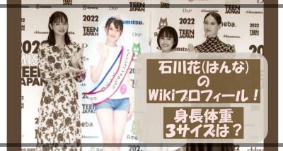 石川花のwikiプロフィール!ハーフ説は本当?身長体重やスリーサイズも