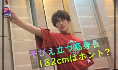 前田拳太郎の身長は182cmって本当?サバ読みしていないか画像で比較検証!