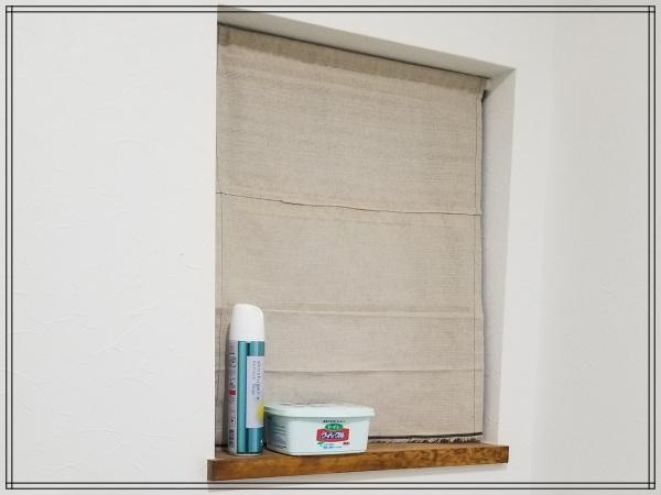 トイレの小窓に目隠しをしたい!DIYでシェードカーテン設置した方法を紹介