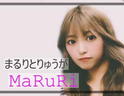 まるりとりゅうがMaRuRiのwikiプロフ!本名は真瑠梨!性格はサバサバ系?
