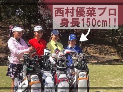 西村優菜の身長は150cm!飛距離はどれくらい?トレーニングが面白い!
