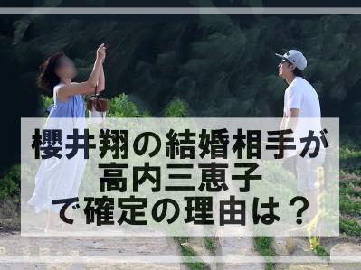 櫻井翔の結婚相手はミス慶應!高内三恵子で確定の理由は?【画像】