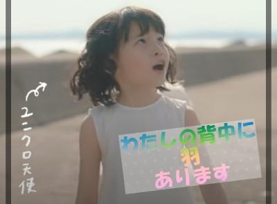 ユニクロCM2021のかわいい天使の子役は鈴木咲!すでに出演多数のベテラン?
