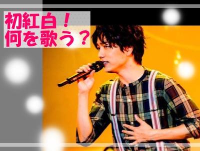 山崎育三郎が紅白で歌う曲名の予測3選!栄冠は君に輝くをアカペラで?